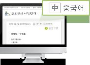 중국어 웹에서 보기