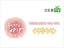 휴먼다큐 '사람' 1회 '아침지기 편'
