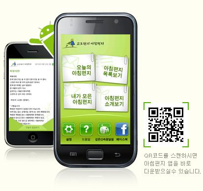 안드로이드 앱 출시!