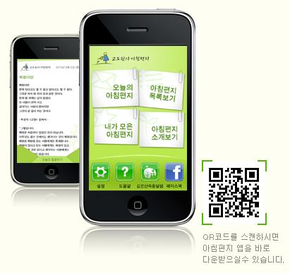 스마트폰용 아침편지 무료 앱 출시!