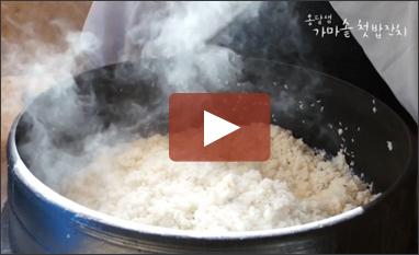 옹달샘 가마솥 첫밥 잔치 영상보기