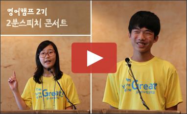 영어캠프(2기) 영어스피치 영상보기