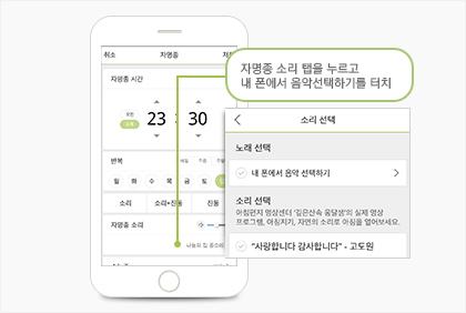 아침편지앱 '자명종' 이용안내'