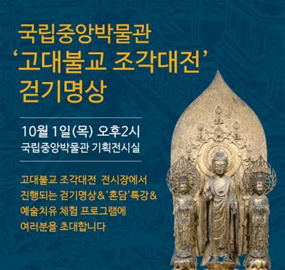 국립중앙박물관 '고대불교 조각대전' 걷기명상 신청하기'