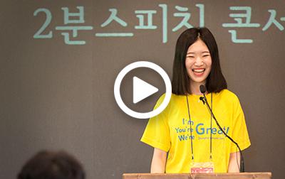링컨학교 23기 '2분 스피치' 콘서트 영상
