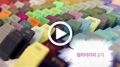 옹달샘 '컬러테라피 워크숍'2기사진영상앨범