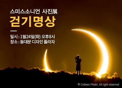 '스미스소니언 사진展 걷기명상'신청