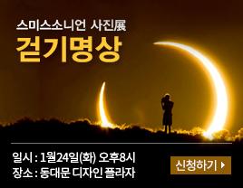 '스미스소니언사진展 걷기명상' 신청안내