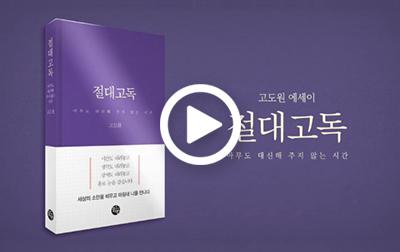 '절대고독' 북트레일러 영상
