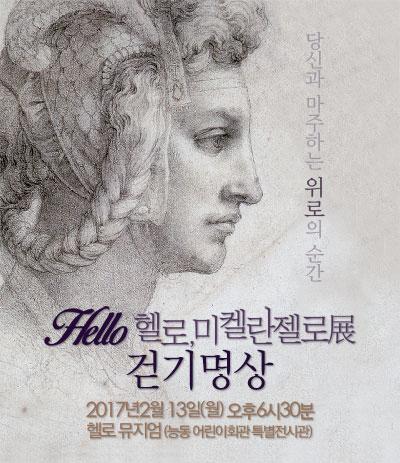 '헬로, 미켈란젤로展 걷기명상'