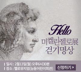 '헬로,미켈란젤로展 걷기명상' 신청안내