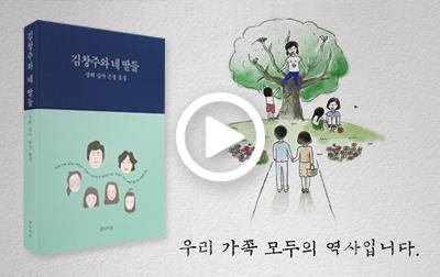 '김창주와 네 딸들' 독후감과 영상