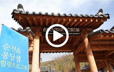 순천&옹달샘 힐링프로그램 사진앨범 보기