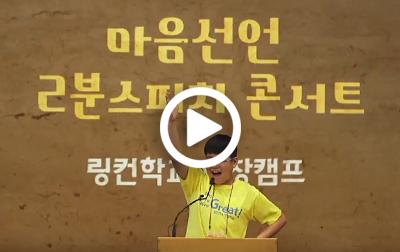 인창캠프 '마음선언 2분스피치' 영상