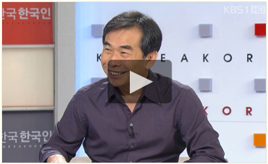 KBS 1TV '한국 한국인' 영상보기