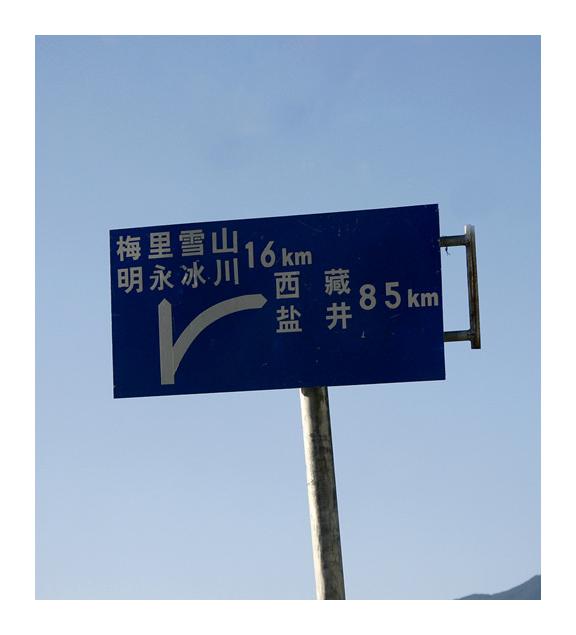 샹그릴라 티벳 휴식명상여행10 : 메이리쉐산을 보다