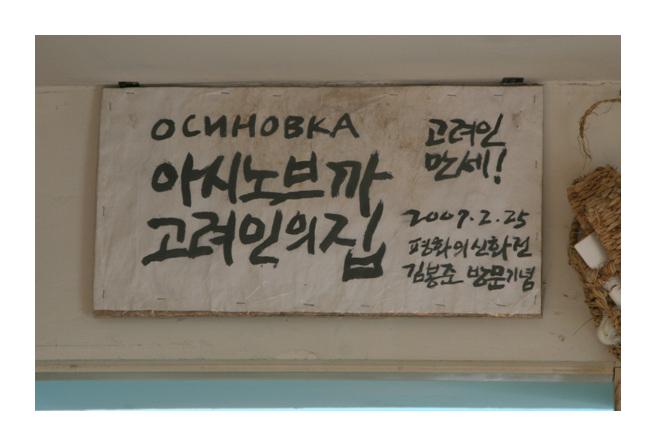2008 연해주 탐방여행 5 : 고려인 차가버섯 청국장