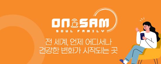 옹달샘프로그램O2O(Offline to Online) 힐링의 새로운 시작! '온라인 옹달샘'
